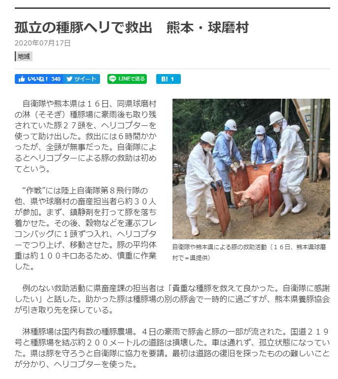 日本農業新聞 2020年7月17日掲載記事より(無断転載禁ず)